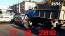 ☭★Подборка Аварий и ДТП/от 17.10.2018Russia Car Crash Compilation/ 696/October2018/ дтп авария