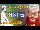 Allama Delwar Hossain Saidi Bangla Waz Best Waz By Allama Saidi Namazer Gorutto O Fozilot P 1