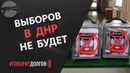 Выборов в ДНР не будет