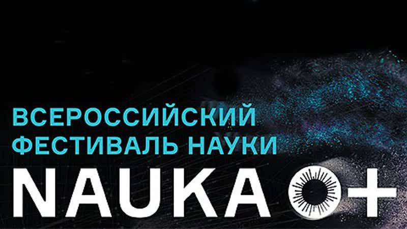 Всероссийский фестиваль науки NAUKA 0 - АГПУ