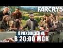 Раковальня Live №107   Far Cry 5