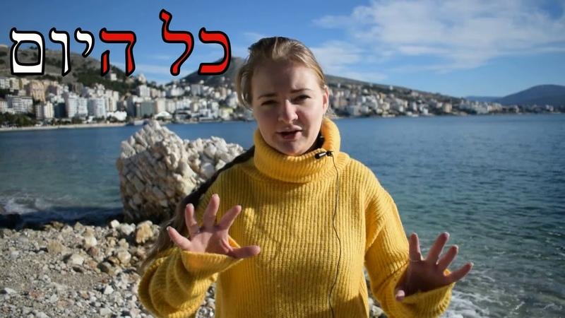 ИВРИТ Разница между АКОЛЬ и КОЛЬ. ВЕСЬ и КАЖДЫЙ на иврите