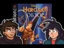 ОБЗОР Disney's Hercules (PS1)