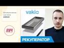 Климатическя система VAKIO Обогрев вентиляция фильтрация воздуха в помещении 2018