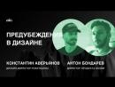 AIC Design Day, Константин Аверьянов и Антон Бондарев — «Предубеждения в дизайне»