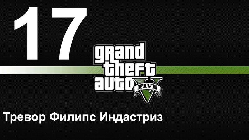 GTA 5 (PC) прохождение от первого лица на золото 17 Тревор Филипс Индастриз