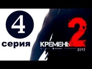 Кремень 2. Освобождение. 4 серия из 4 (20.04.2013) Сериал