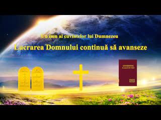 """Cantari crestine """"Lucrarea Domnului continuă să avanseze Ați călcat pe urmele pașilor lui Dumnezeu"""
