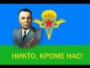 десантура ВСШ Союз