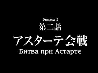 [ BZ ] Ginga Eiyuu Densetsu: Die Neue These – Kaikou   Легенда о героях Галактики: Die Neue These   02 (русские субтитры)