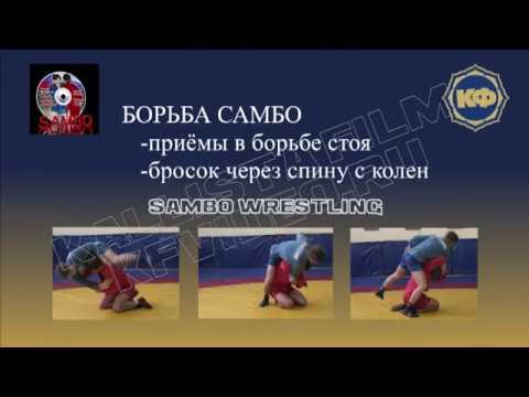 Техника борьбы самбо. Бросок через спину с колен. kfvideo.ru
