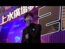 181231 李俊昊 이준호 Lee Junho (투피엠 2PM) - FIRE 上水廣場夢幻倒數派對迎2019 직캠/CAM [4K]