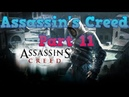 Assassin's Creed (PC) Walkthrough Part 11 Mission 3 - Talal [No Commentary] (720 HD)