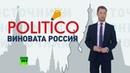 Экс агент ЦРУ подозревает Москву во вбросе информации о встрече Ассанжа с Манафортом