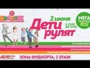 """Приглашение на праздник """"Дети рулят"""" - 2 июня в ТРК КОЛЛАЖ"""