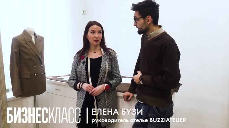 Елена Бузи руководитель ателье BUZZIATELIER