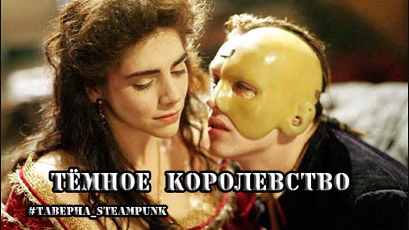 Темное королевство (2000) ТАВЕРНА_STEAMPUNK