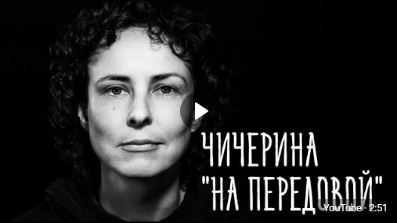 Юлия Чичерина и симфонический оркестр им Прокофьева На передовой
