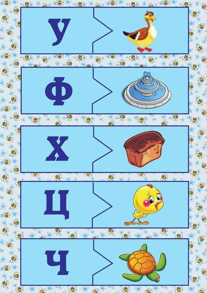 Игры по знакомству с буквами