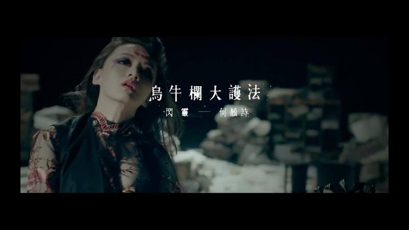 CHTHONIC閃靈 [Millennia's Faith Undone] Official MV|烏牛欄大護法 官方MV ft. 何韻詩 HOCC
