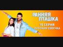 Live ПЕРЕВОД ТУРЕЦКИХ СЕРИАЛОВ