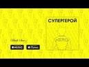 L'ONE feat Найк Борзов Супергерой премьера трека 2016