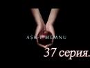 Запретная любовь 37 серия