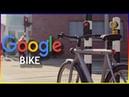 Google self Driving Bike || 2016