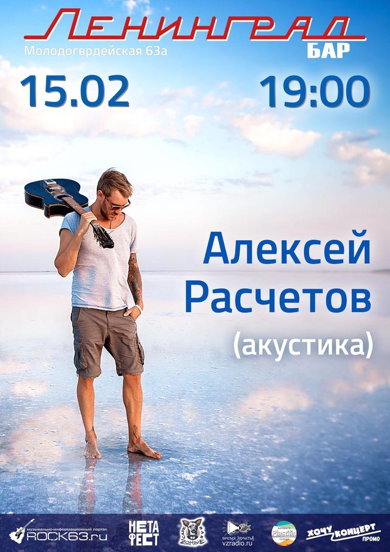 Афиша Самара Алексей Расчетов / Самара / 15 февраля