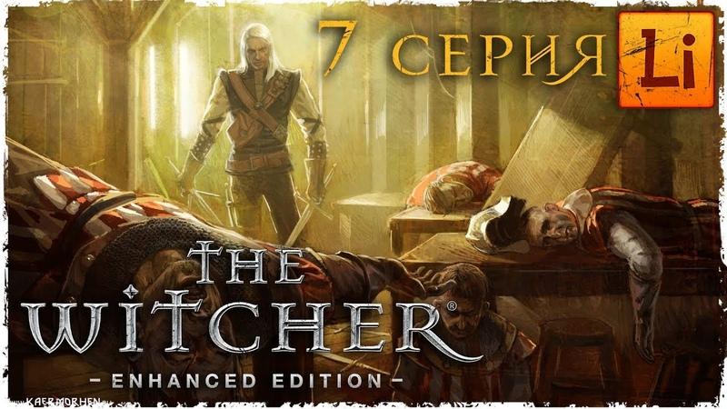 Прохождение 7. По следам Саламандр (The Witcher. Ведьмак) стрим