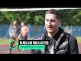 Кузьмоловская школа волейбола. Максим Михайлов.