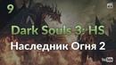 Dark Souls 3: Hero Story 9: Наследник Огня. День 2
