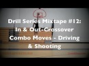 Drill Series Mixtape 12: In Out-Crossover Combo Moves - Driving Shooting | @DreAllDay