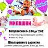 """МИЛАШКИ"" (baby-club)"