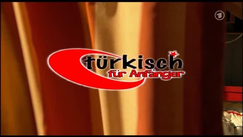 Турецкий для начинающих 3 сезон 12 серия