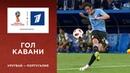 Второй гол сборной Уругвая Сборная Уругвая сборная Португалии Чемпионат мира пофутболу FIFA 2018 вРоссии™