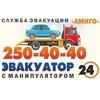 Эвакуатор в Челябинске. 250-40-40