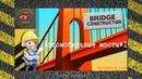Bridge Constructor - Машины будут ездить! 1