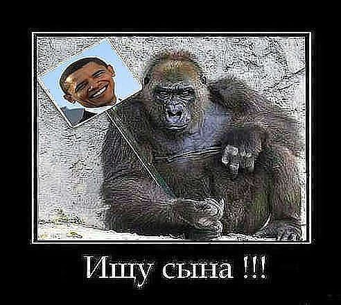 Обама и путин приколы