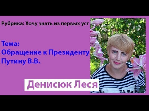 Леся Денисюк - Обращение к Президенту