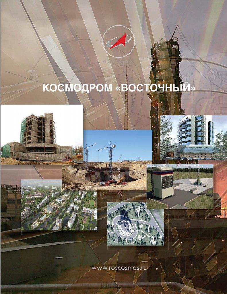 """Национальный космодром """"Восточный"""" (Россия) YunG2bEZUCU"""