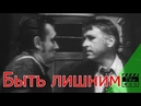Быть лишним (1976) Полная версия