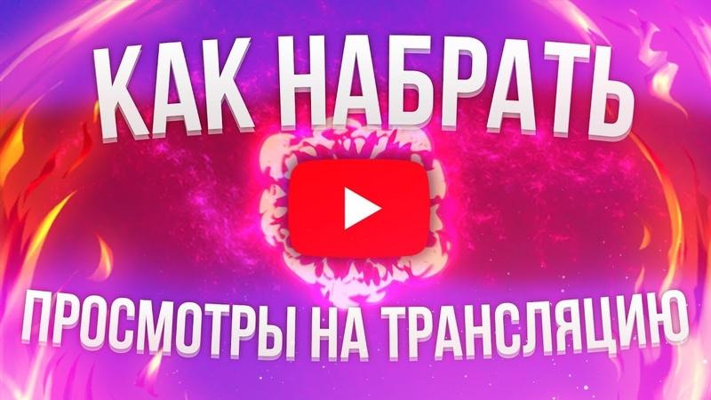 Как Накрутить Зрителей На Live Трансляцию На YouTube | Накрутка Просмотров