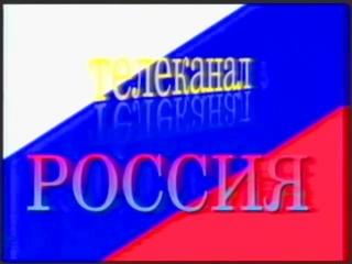 Заставка в перерыве между выходами передач (РТР, 1993)