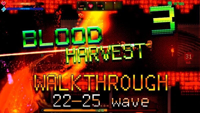 Blood Harvest 3 — Walkthrough (22–25 wave) | Final