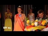 Мисс МЧС России выбрали в Перми