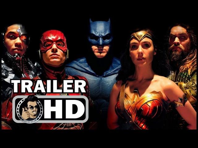 «Лига справедливости» (The Justice League) -