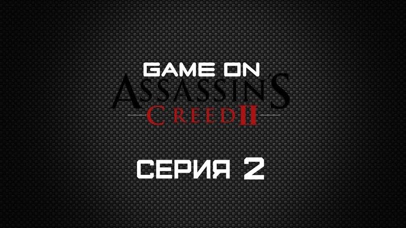 GXO: Assassin's Creed 2 Серия 2 Видели би вы Другого парня. Братья-Соперники. Стаканчик перед Сном