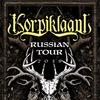 KORPIKLAANI в Москве! 8 сентября 2018 (ГлавClub)