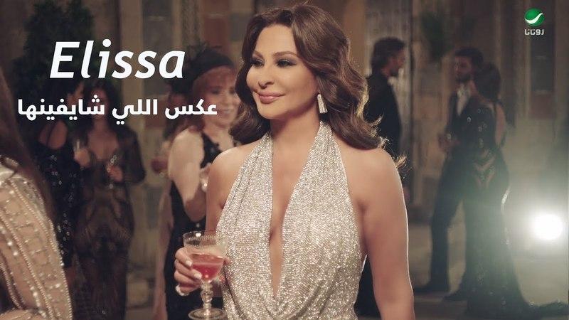 Elissa Aaks Elli Shayfenha Video Clip إليسا عكس اللي شايفينها فيديو كليب